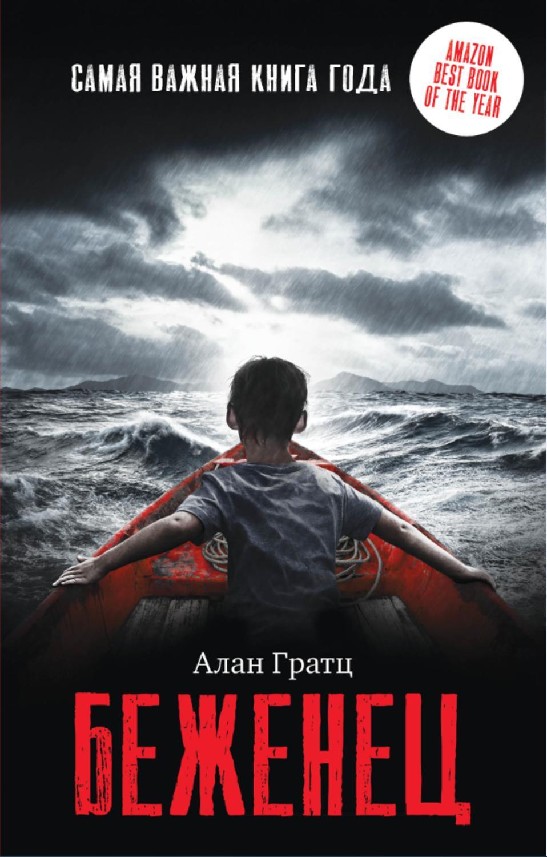Беженец — Алан Гратц