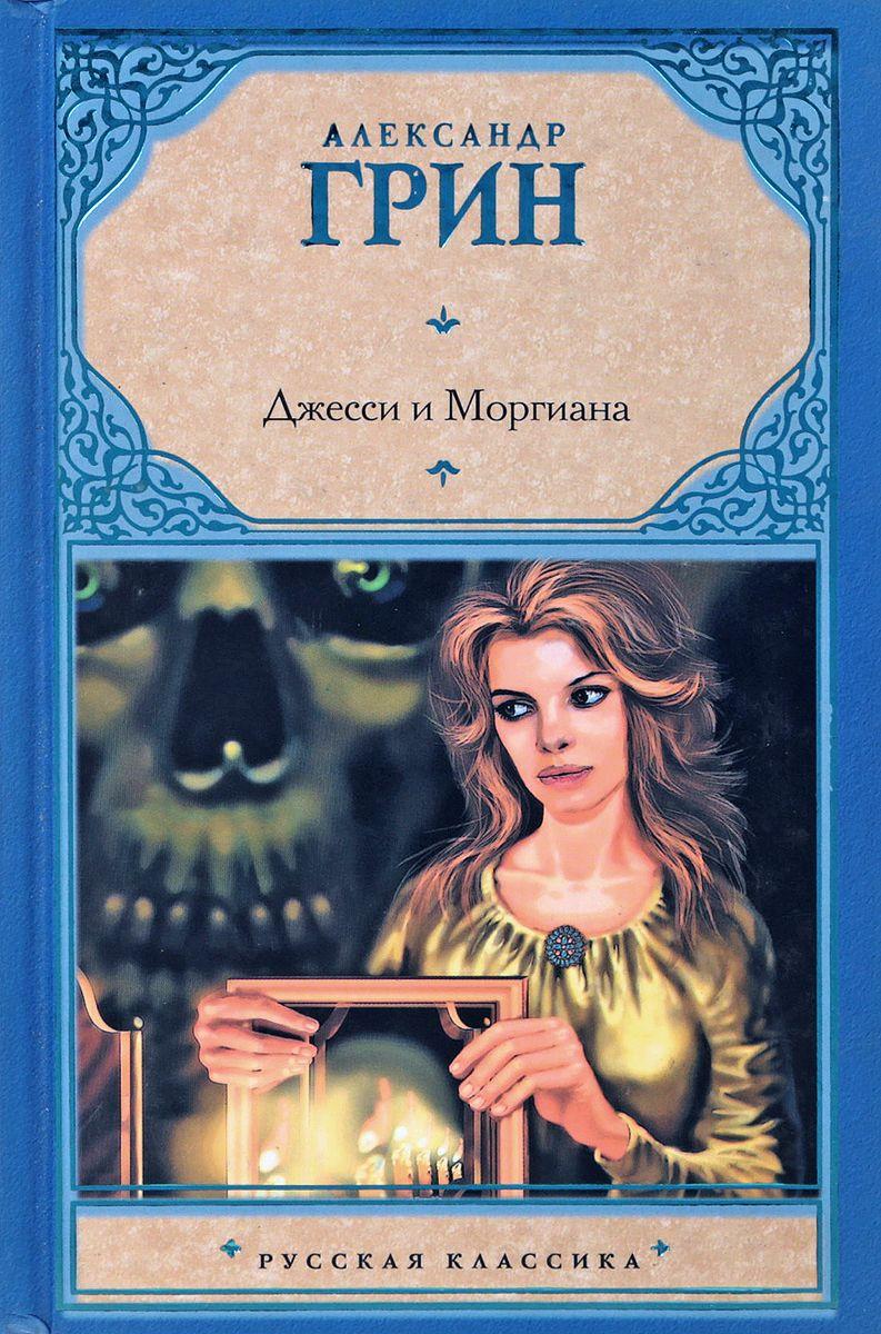Джесси и Моргиана — Александр Грин