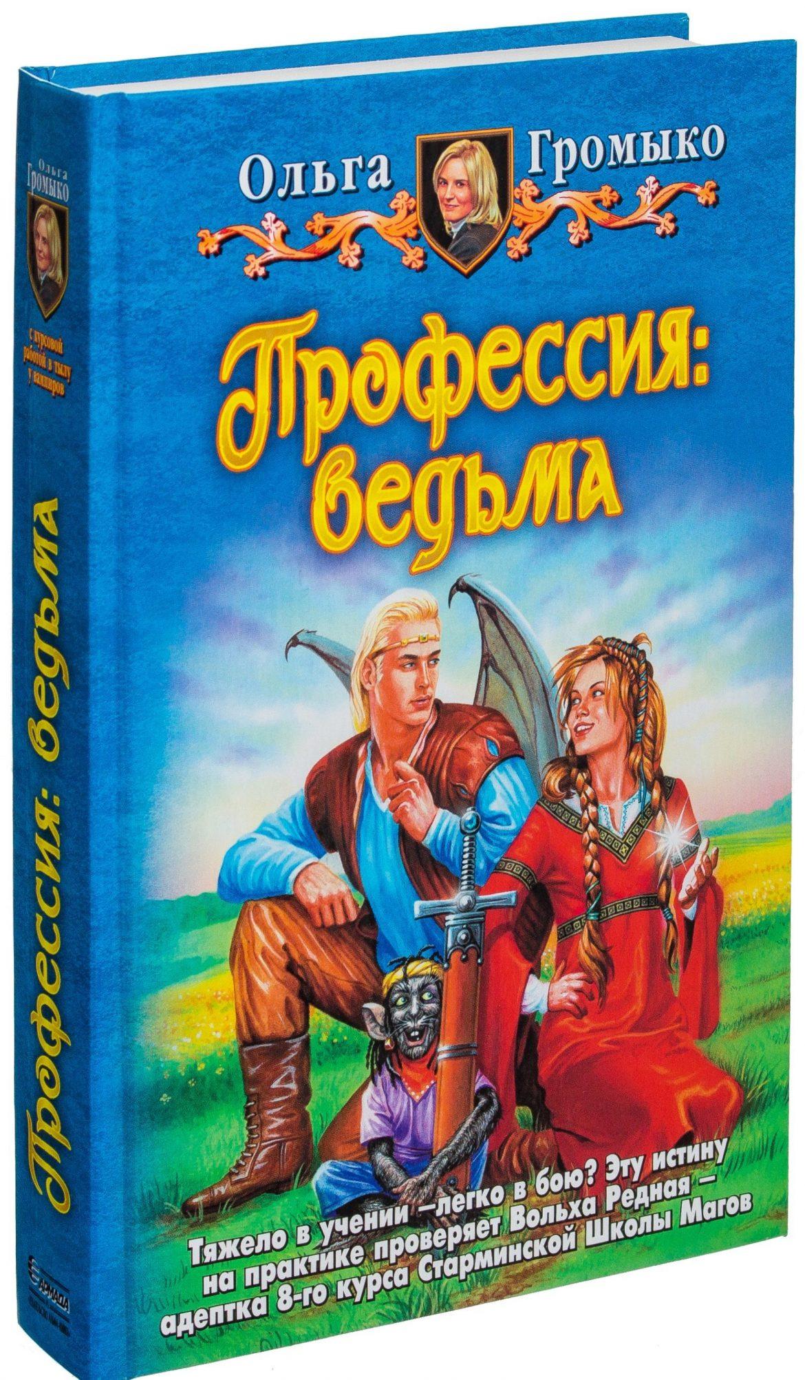 Профессия: ведьма — Ольга Громыко