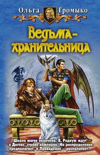 Ведьма-Хранительница — Ольга Громыко