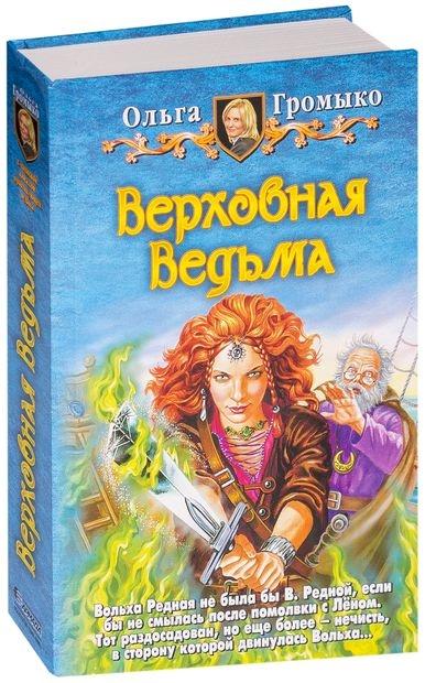 Верховная Ведьма — Ольга Громыко