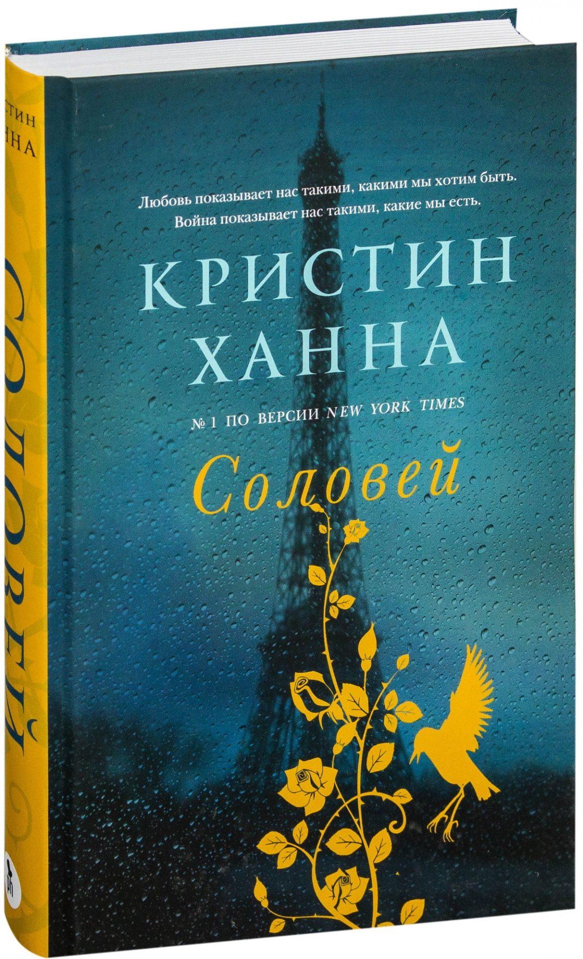 Соловей — Кристин Ханна