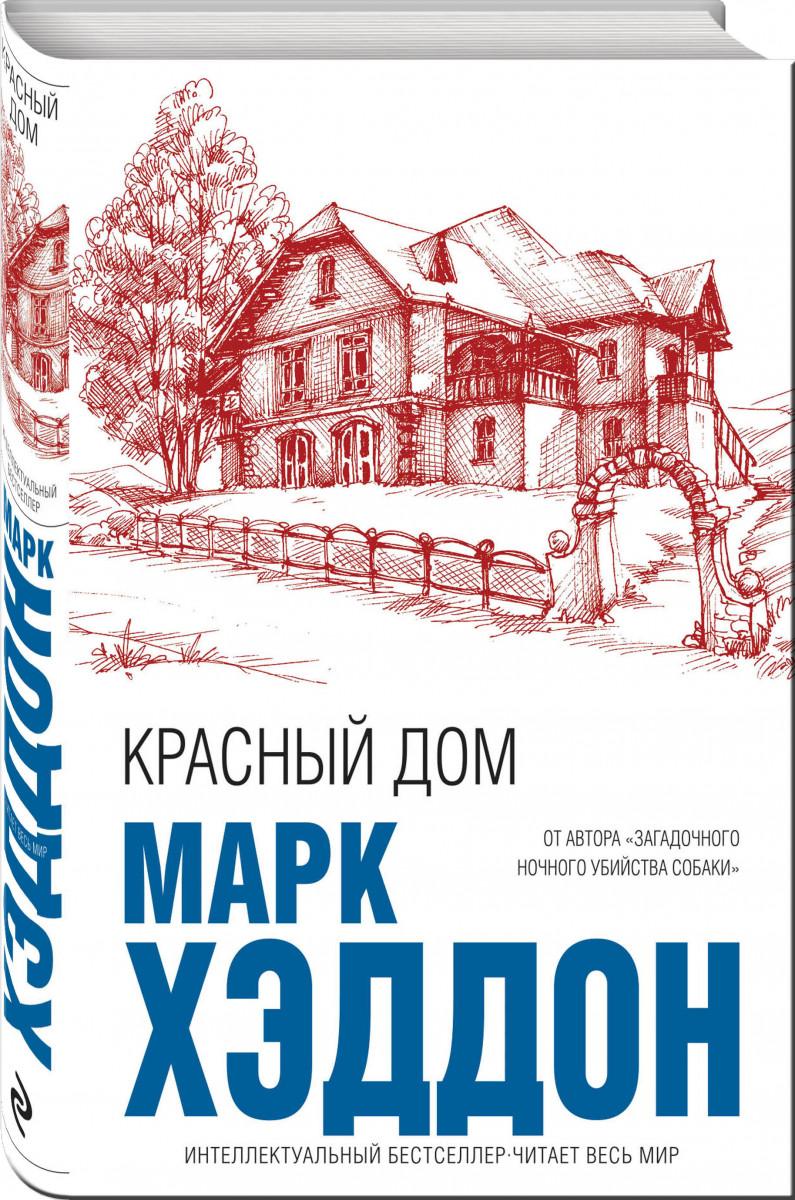 Красный дом — Марка Хэддона