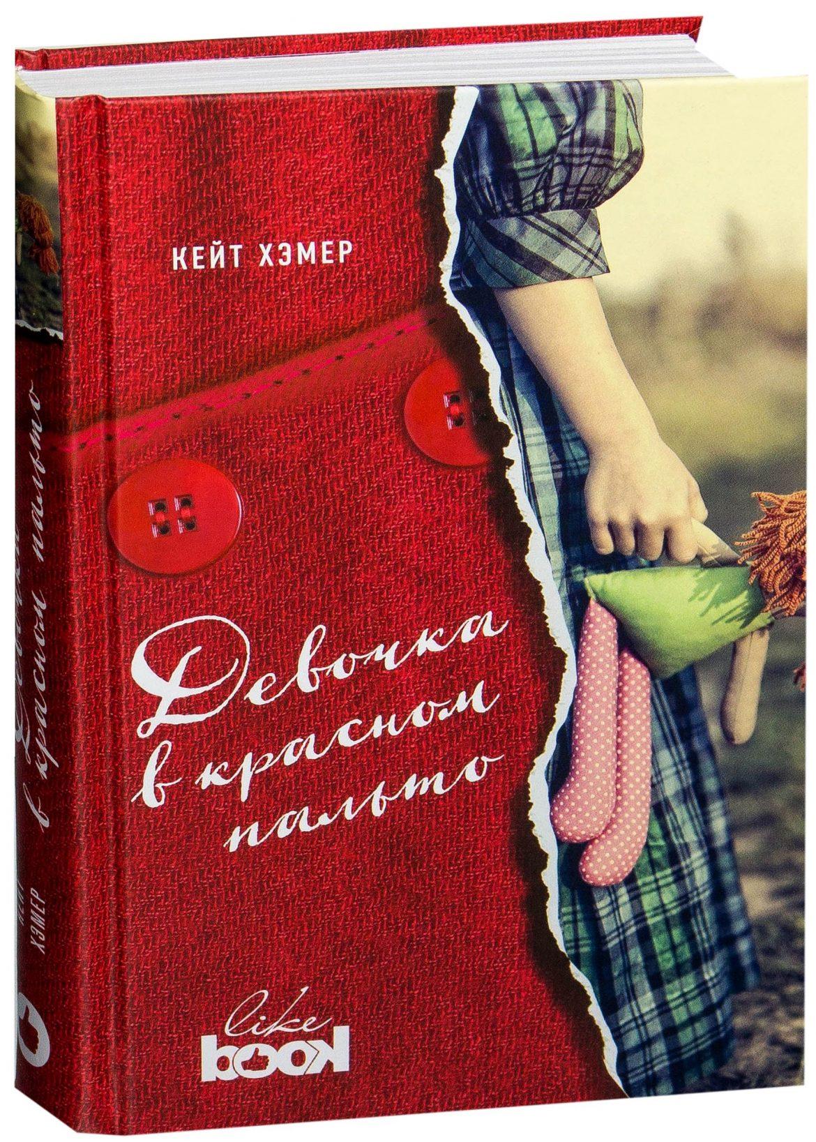 Девочка в красном пальто — Кейт Хэмер