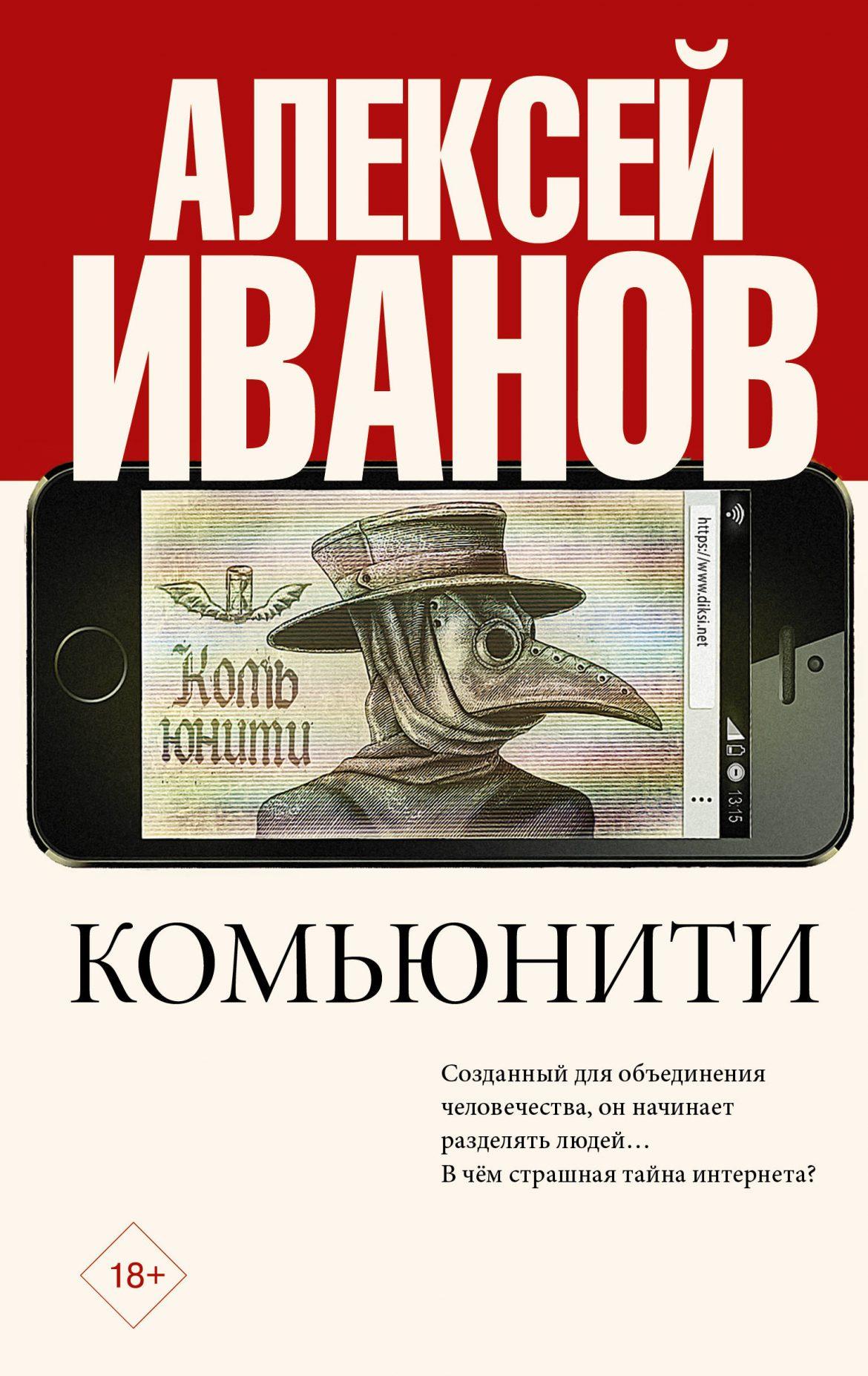 Комьюнити — Алексей Иванов
