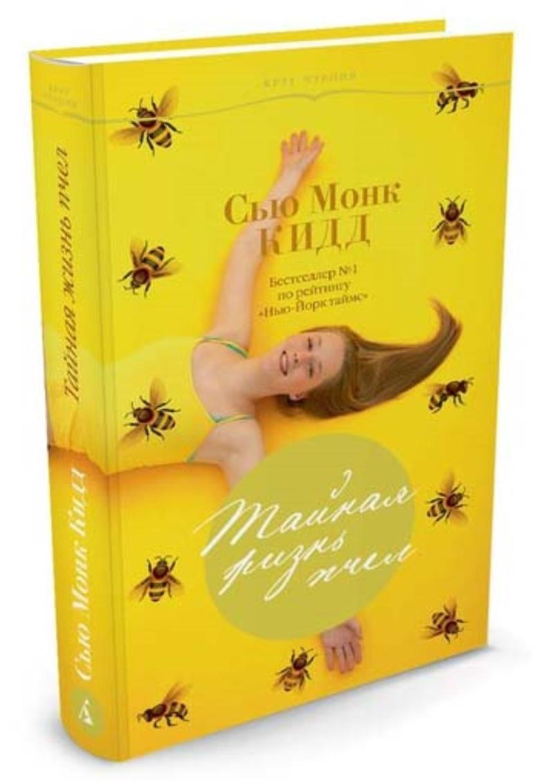 Тайная жизнь пчел — Сью Монк Кидд