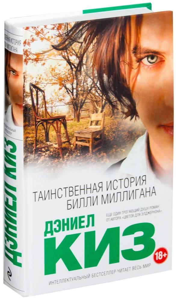 Таинственная история Билли Миллигана — Дэниел Киз