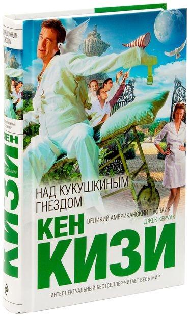 Над кукушкиным гнездом — Кен Кизи