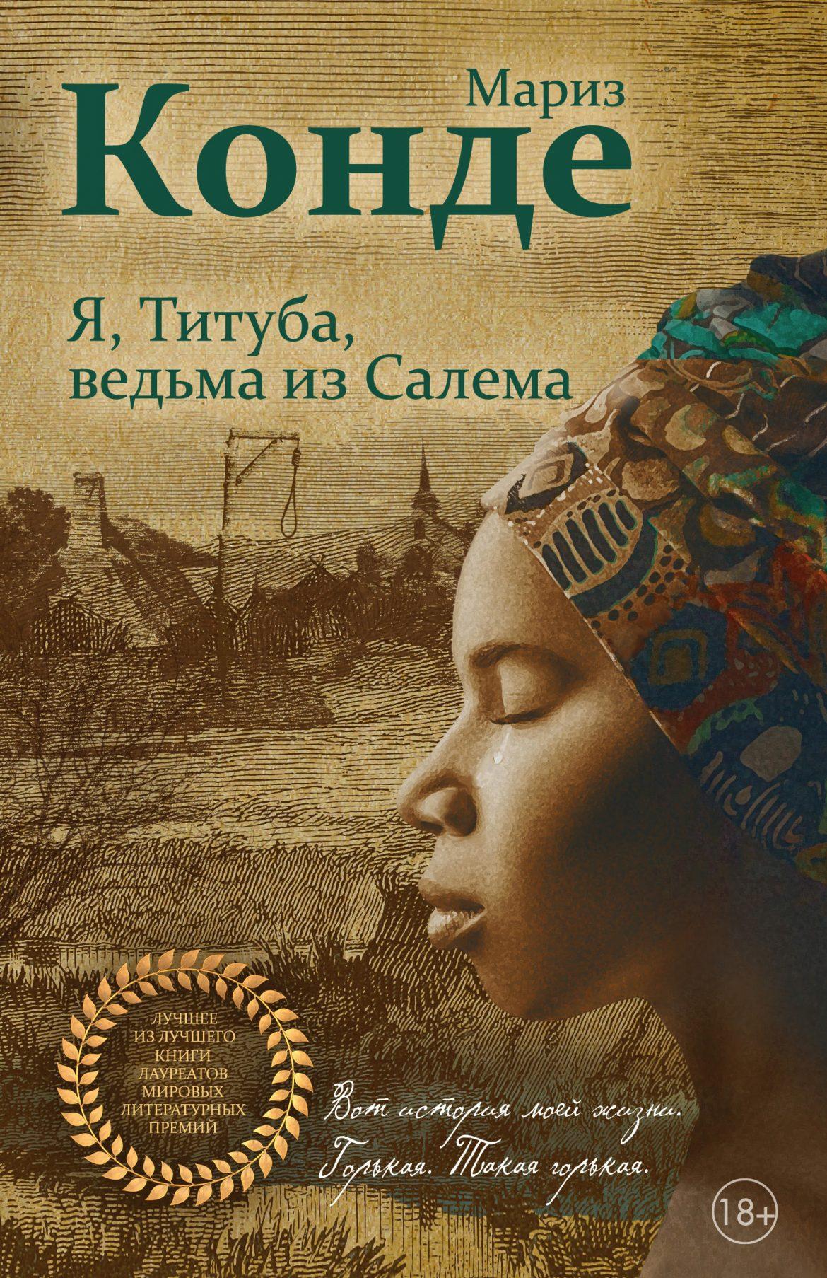 Я, Титуба, ведьма из Салема — Мариз Конде