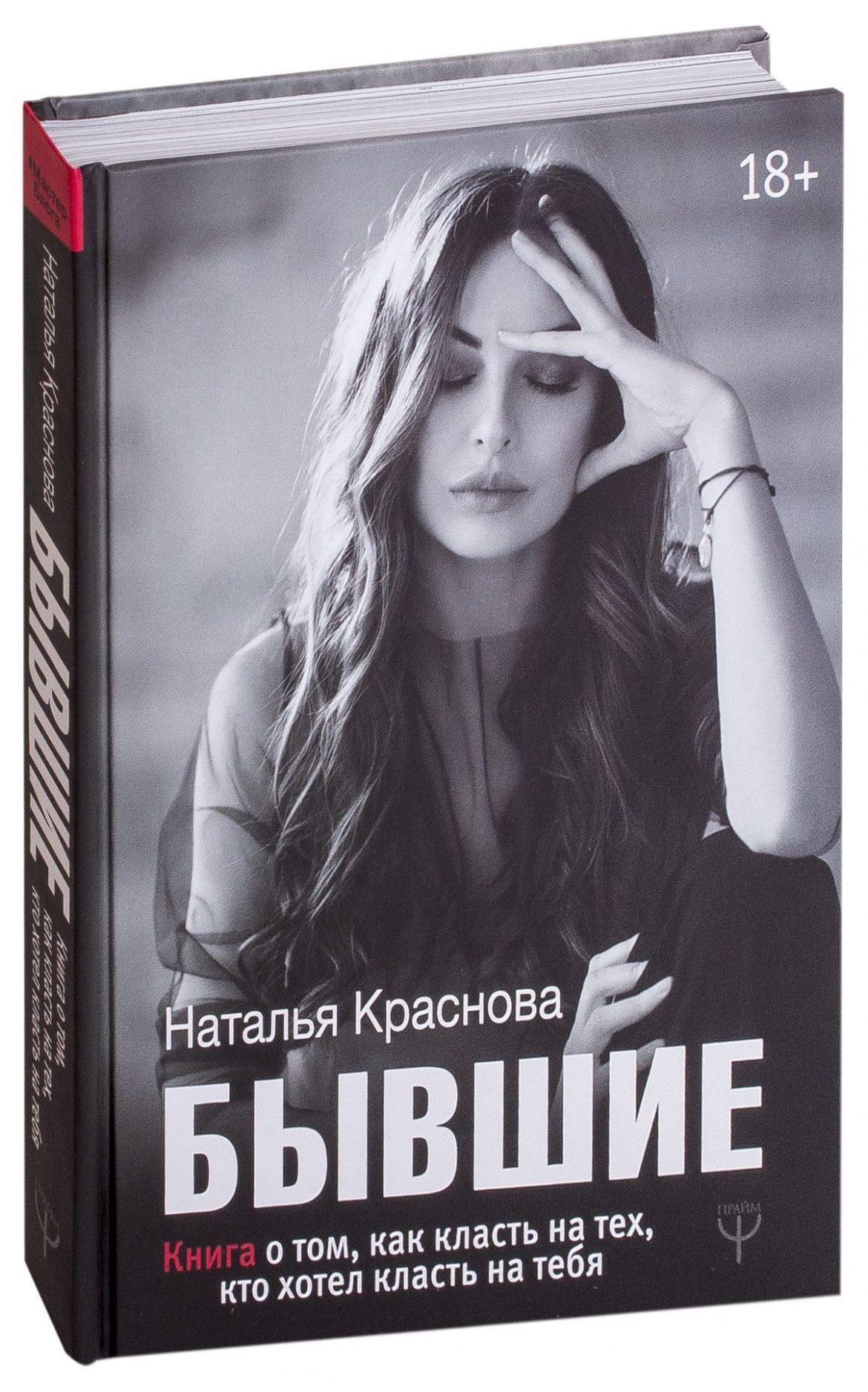 Бывшие — Наталья Краснова