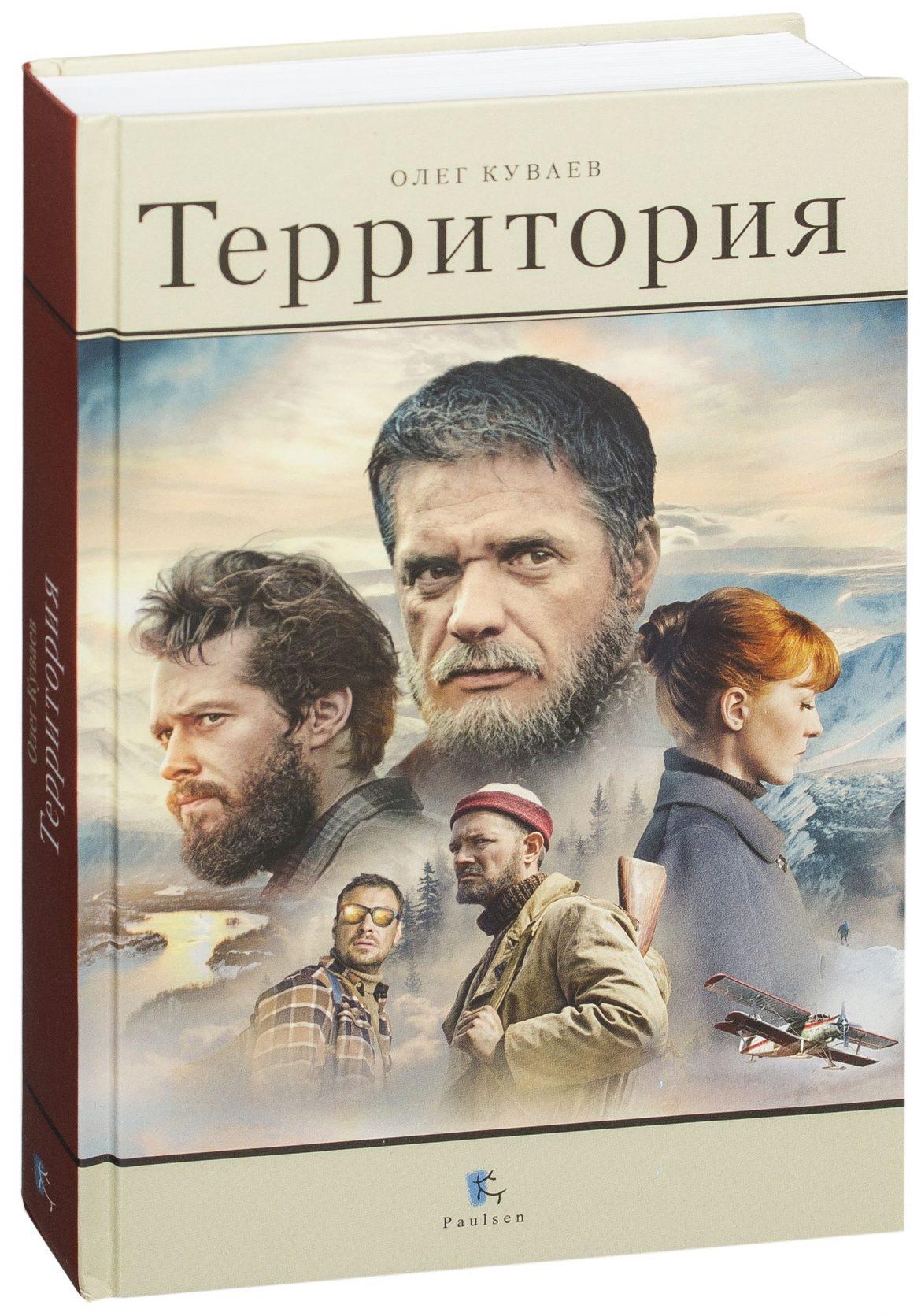 Территория — Олег Куваев