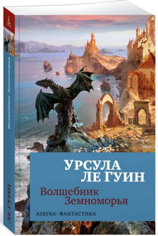 Волшебник Земноморья — Урсула Ле Гуин
