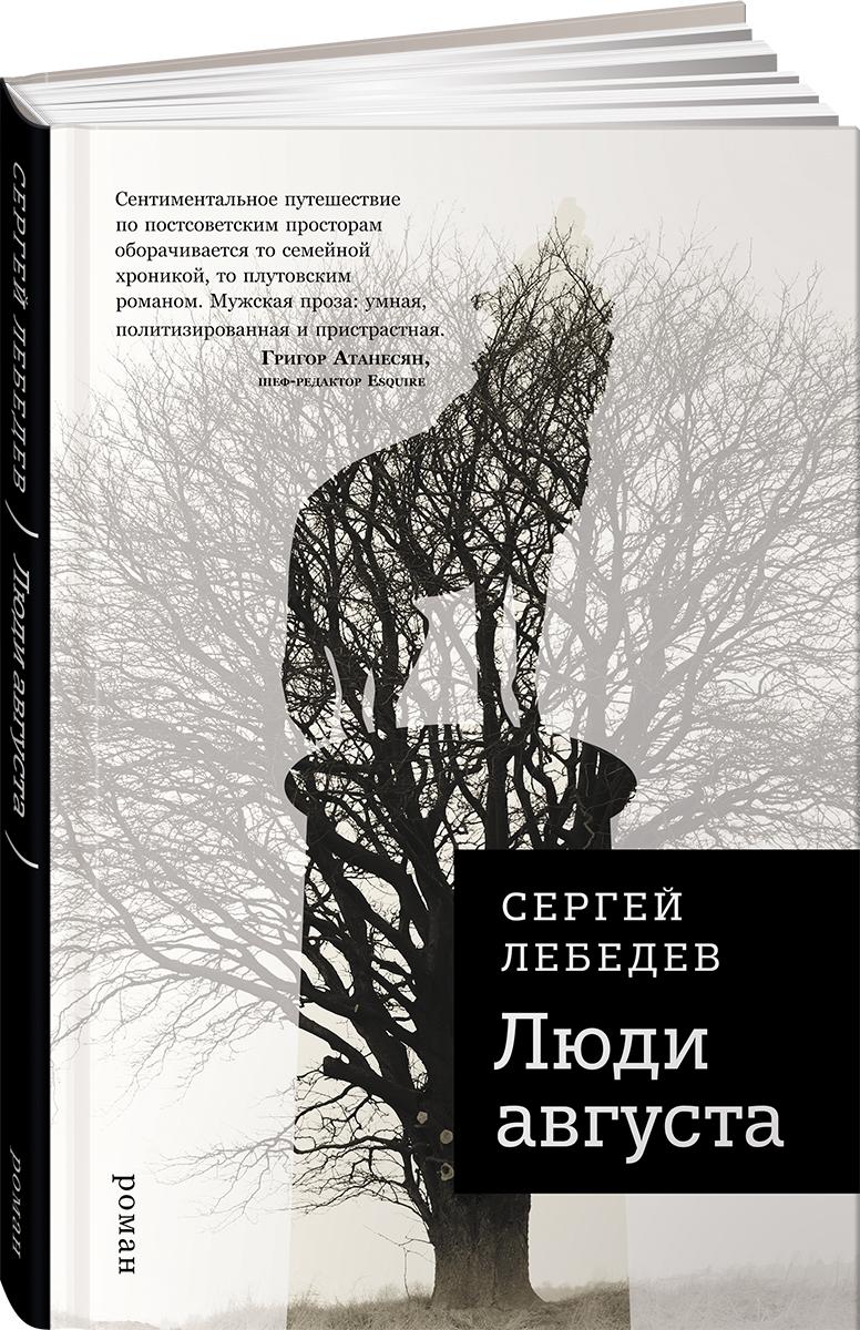 Люди августа — Сергей Лебедев