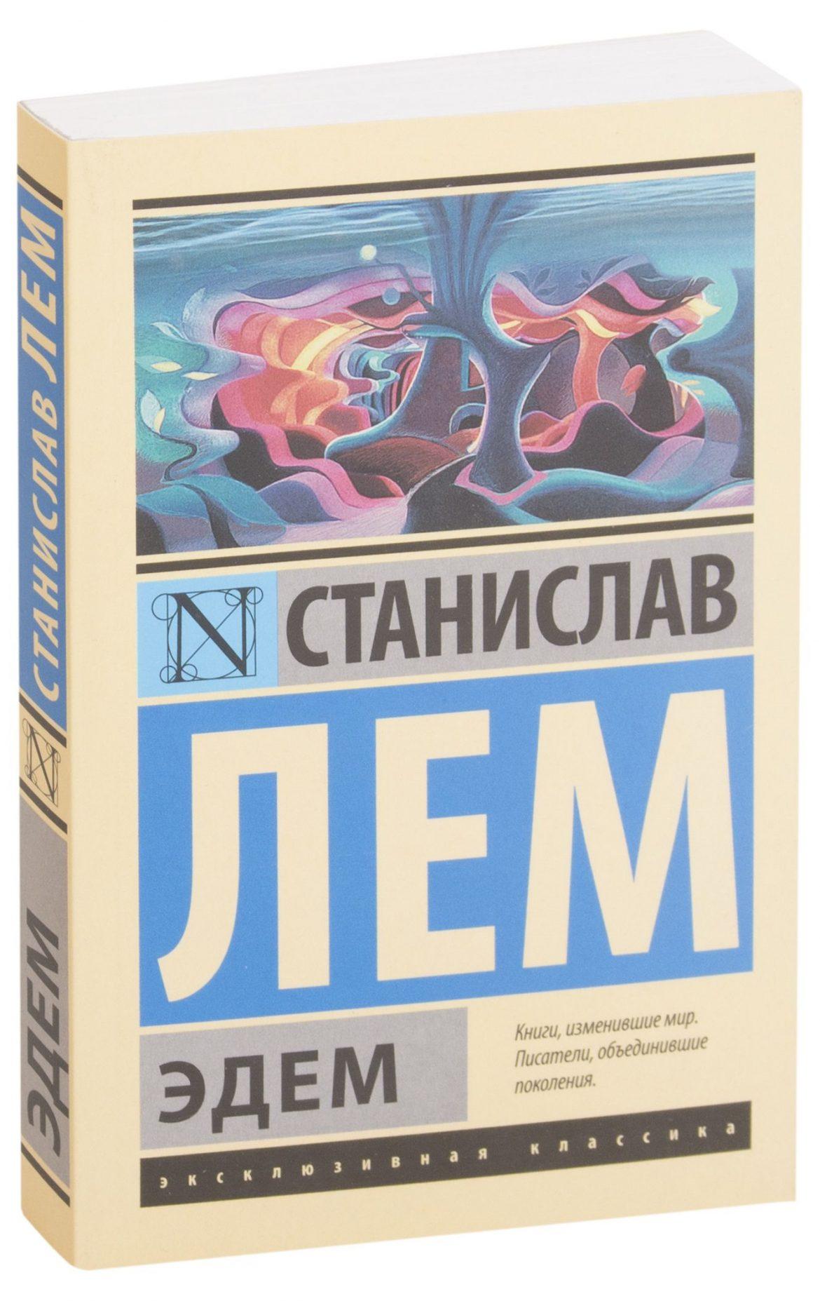Эдем — Станислав Лем