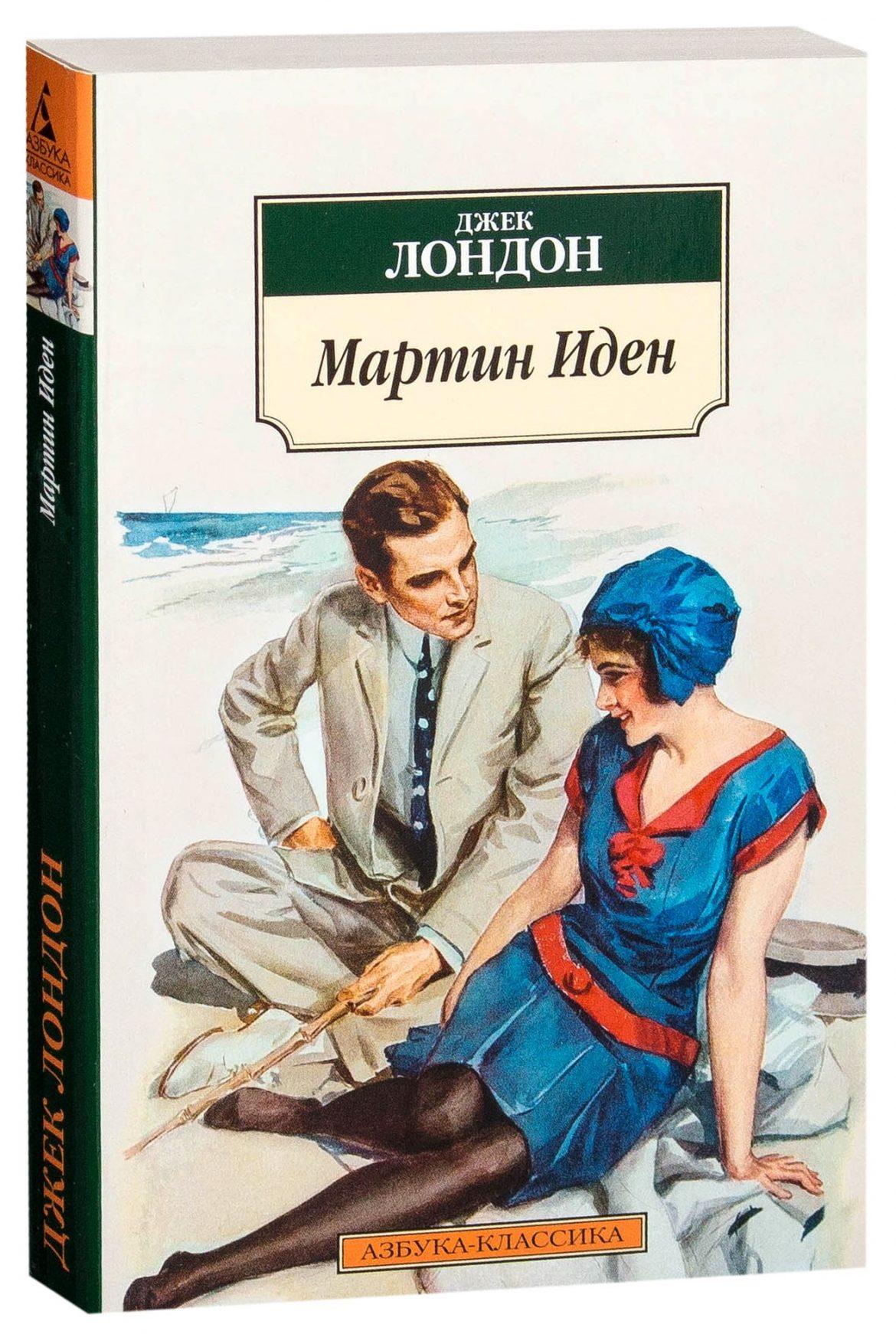 Мартин Иден — Джек Лондон
