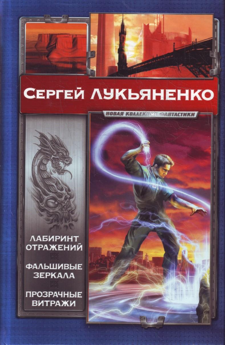 Диптаун. Трилогия — Сергей Лукьяненко