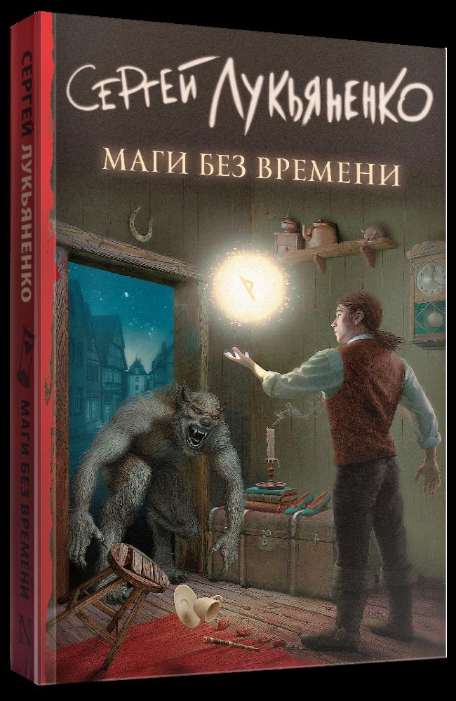 Маги без времени — Сергей Лукьяненко
