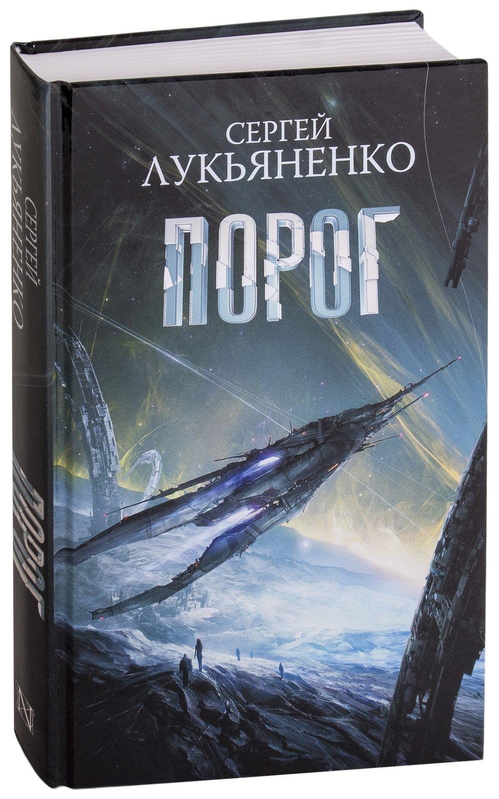 Порог — Сергей Лукьяненко