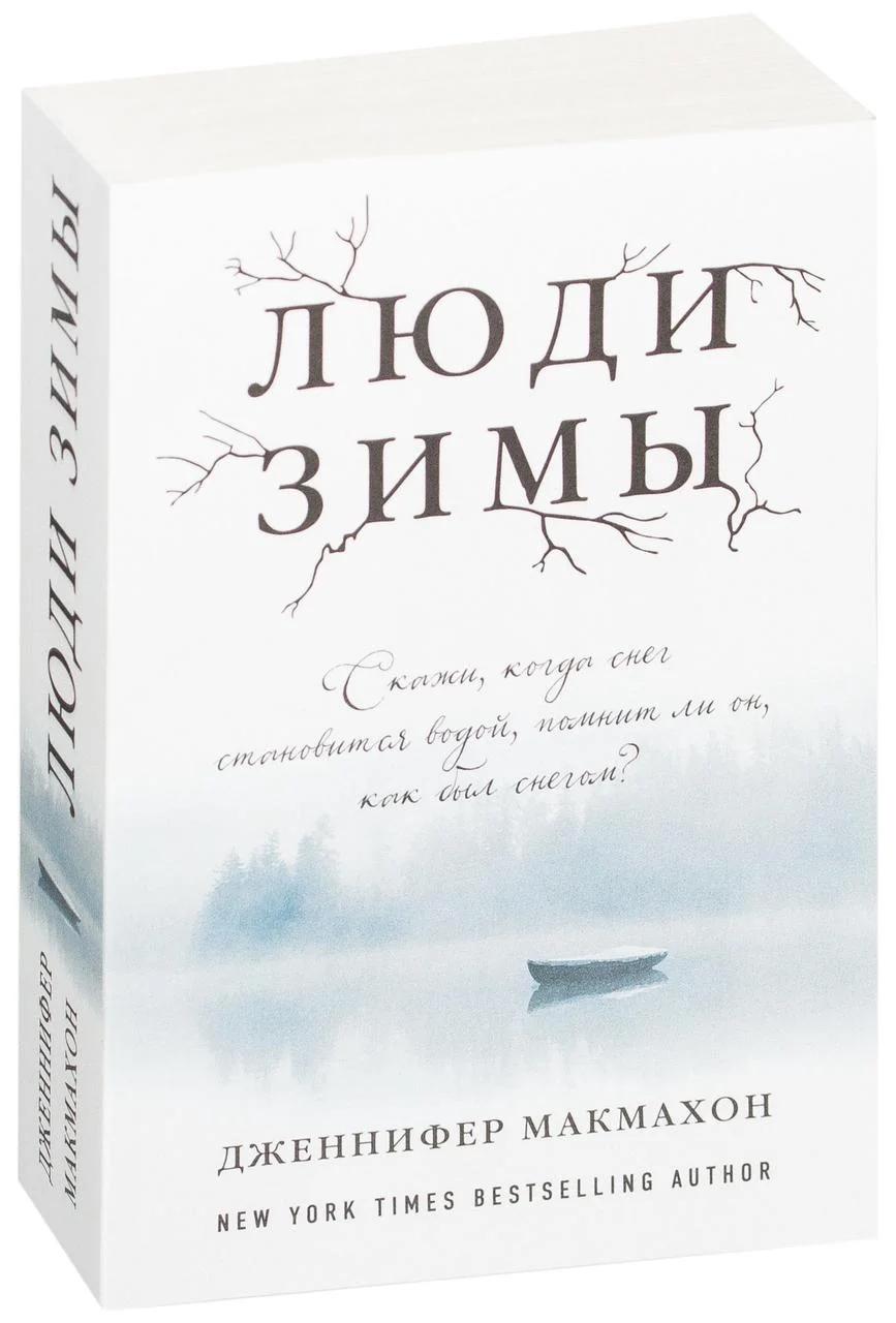 Люди зимы — Дженнифер Макмахон