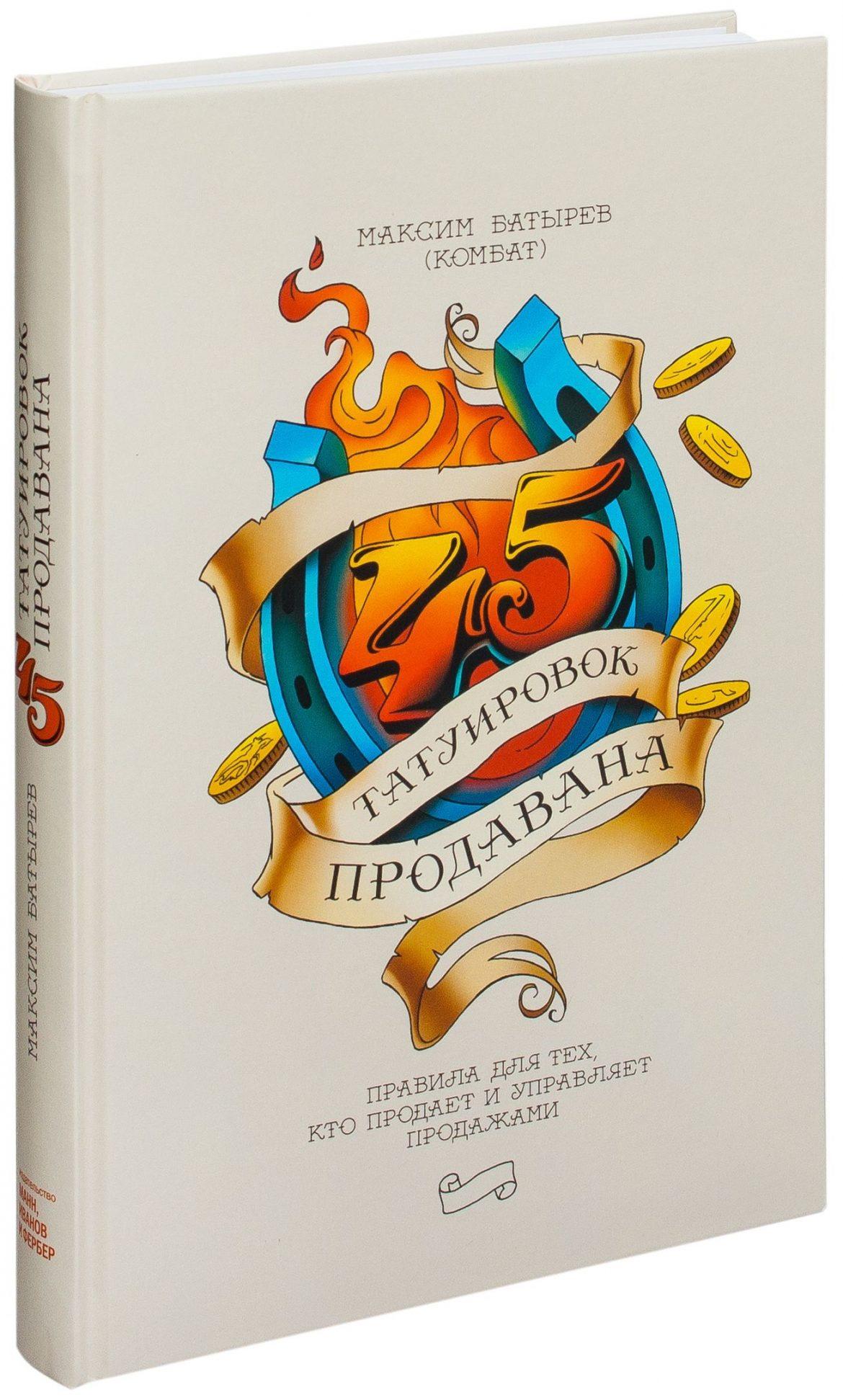 45 татуировок продавана — Максим Батырев