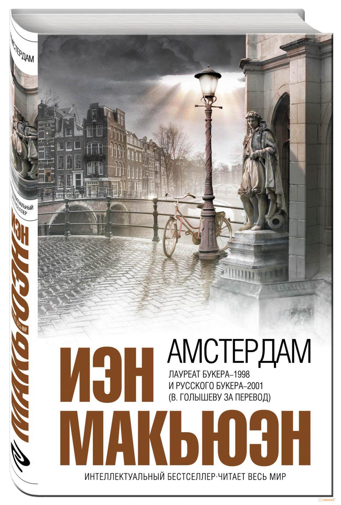 Амстердам — Иэн Макьюэн