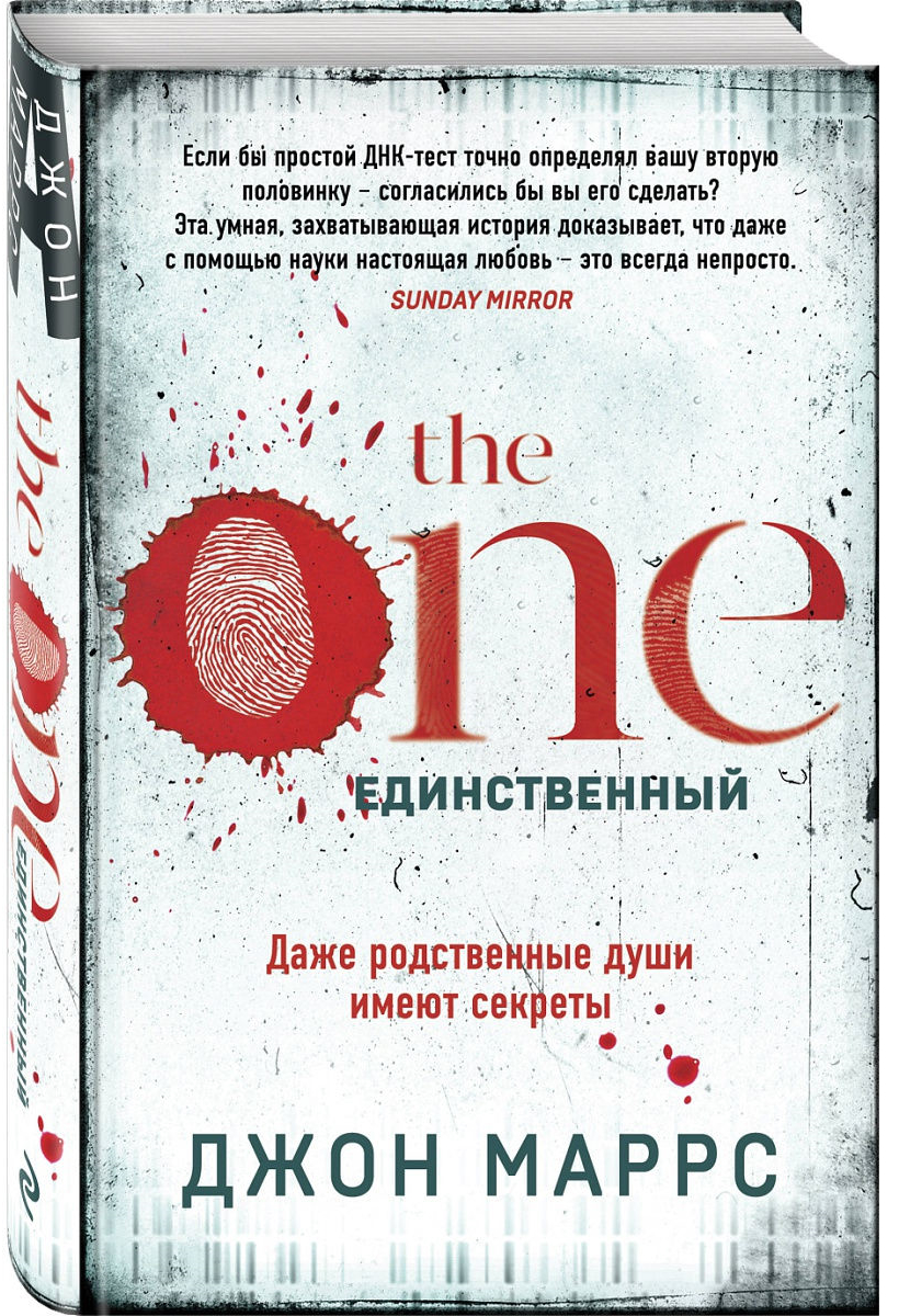 The One. Единственный — Маррс Джон