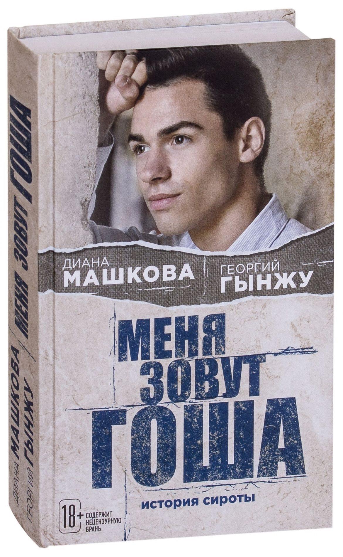Меня зовут Гоша: история сироты — Диана Машкова, Георгий Гынжу