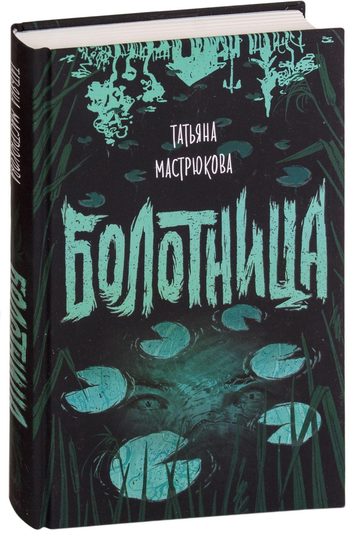 Болотница — Татьяна Мастрюкова