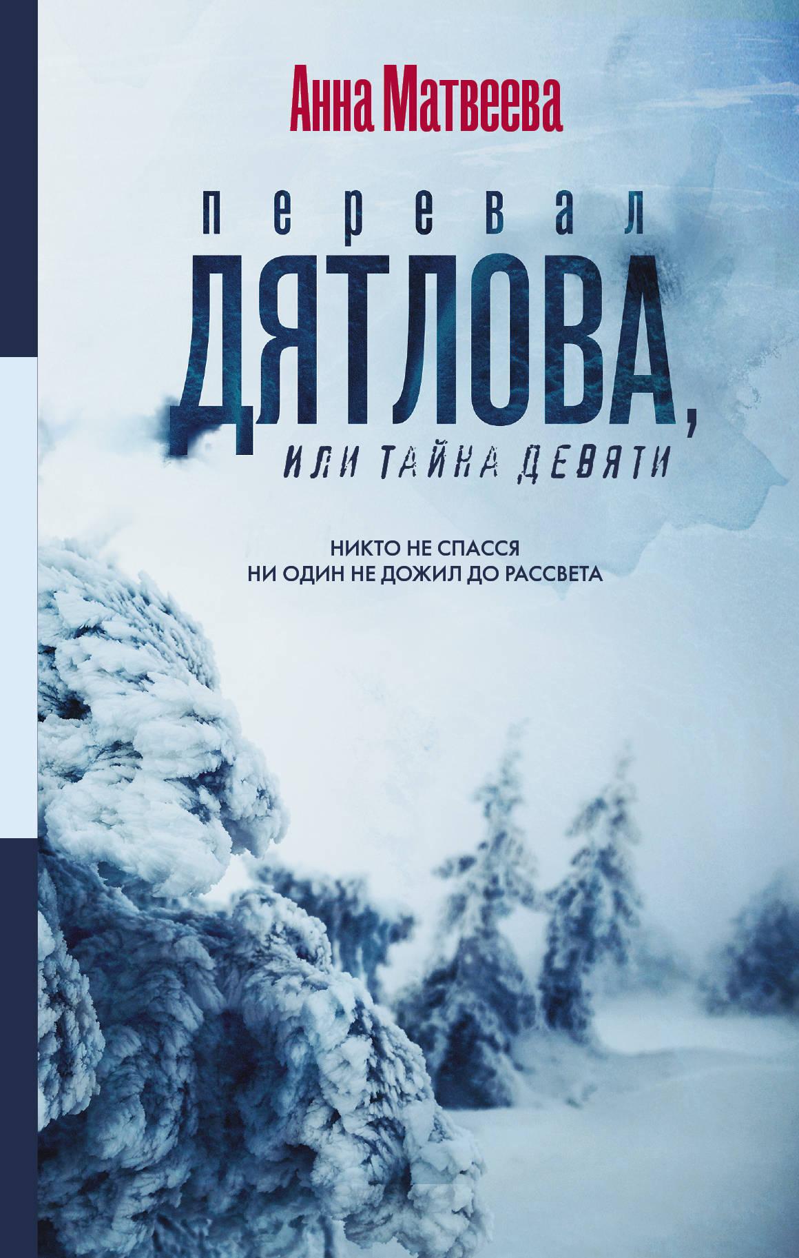 Перевал Дятлова, или Тайна девяти — Анна Матвеева