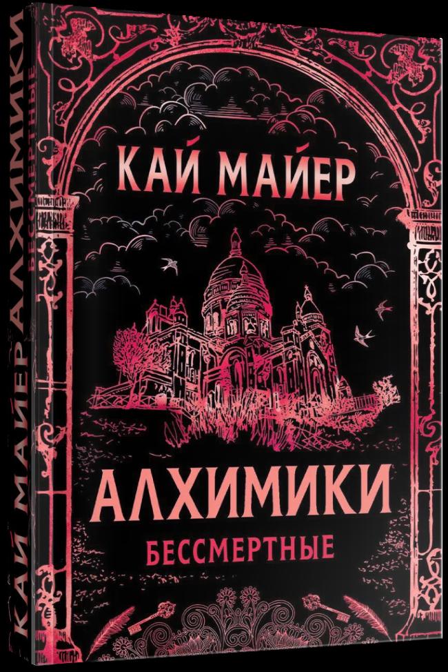 Бессмертные — Кай Майер
