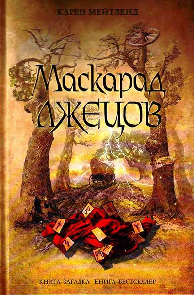 Маскарад лжецов —  Карен Мейтленд