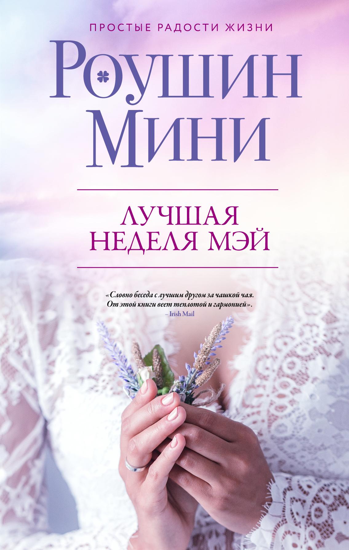 Лучшая неделя Мэй — Роушин Мини