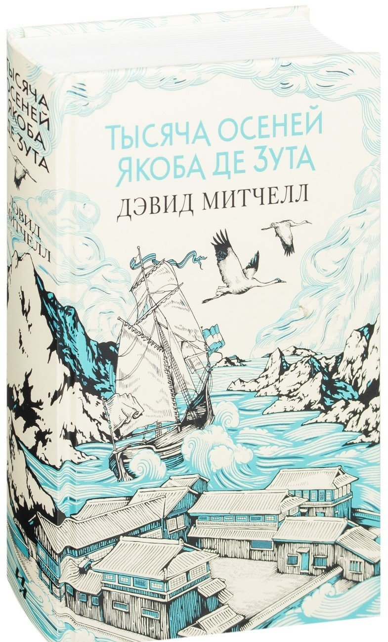Тысяча осеней Якоба де Зута — Дэвид Митчелл