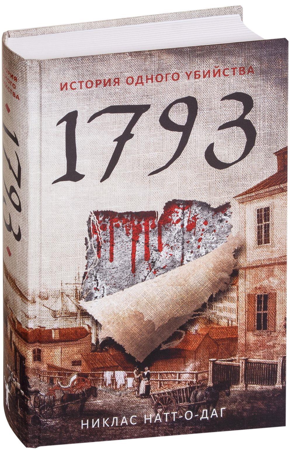 1793. История одного убийства — Никлас Натт-о-Даг
