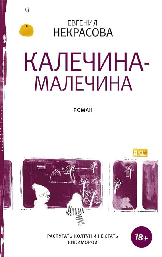 Калечина-Малечина — Евгения Некрасова