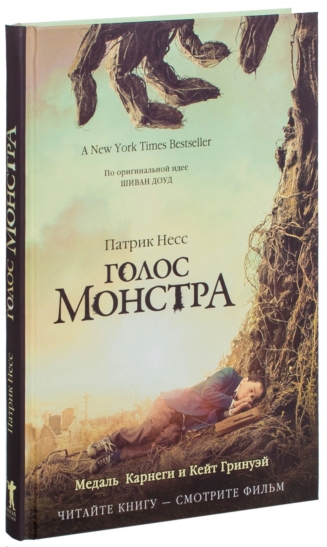 Голос монстра — Патрик Несс