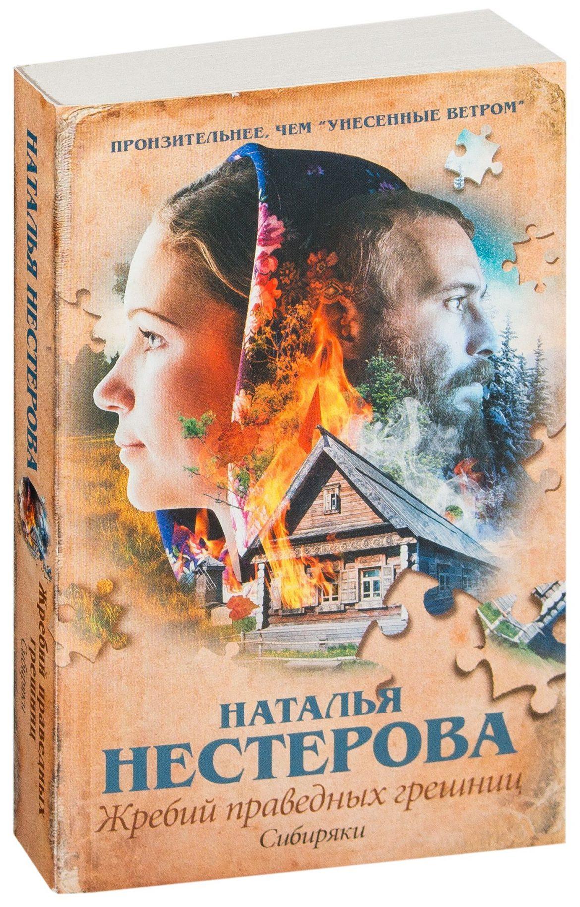 Жребий праведных грешниц. Сибиряки — Наталья Нестерова