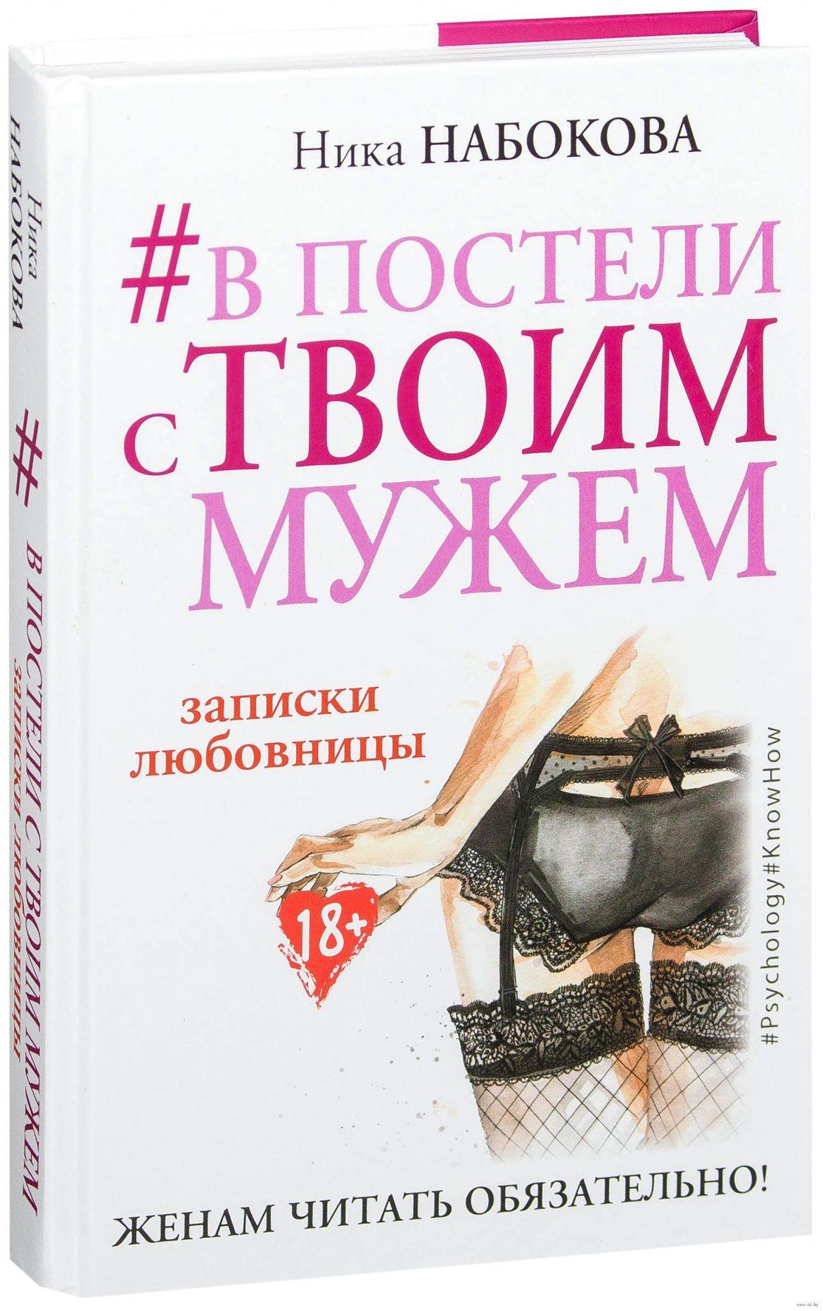 #В постели с твоим мужем. Записки любовницы — Ника Набокова