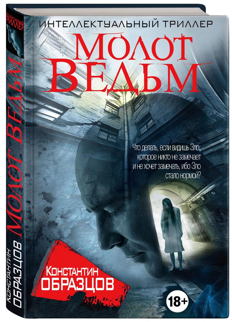 Молот Ведьм —  Константин Образцов