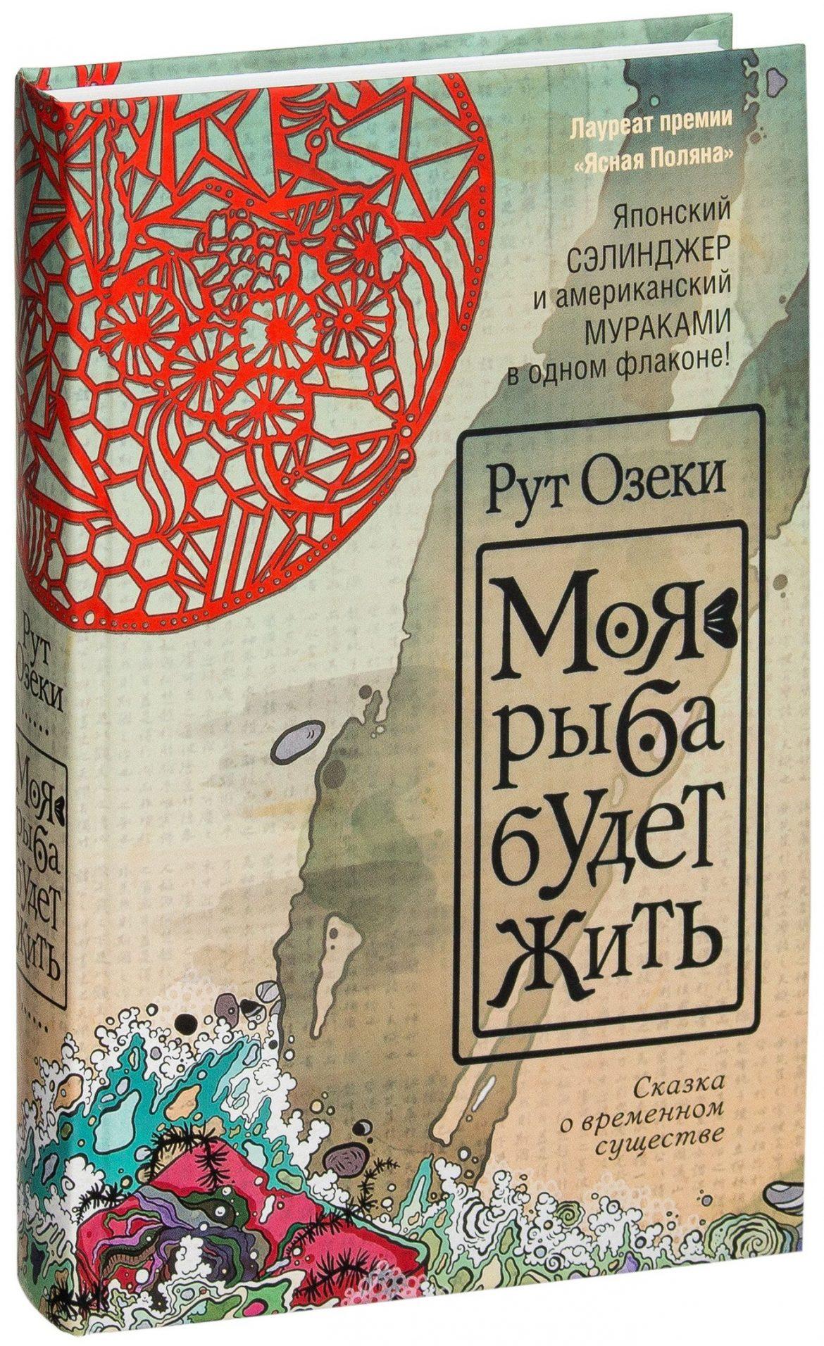 Моя рыба будет жить — Рут Озеки