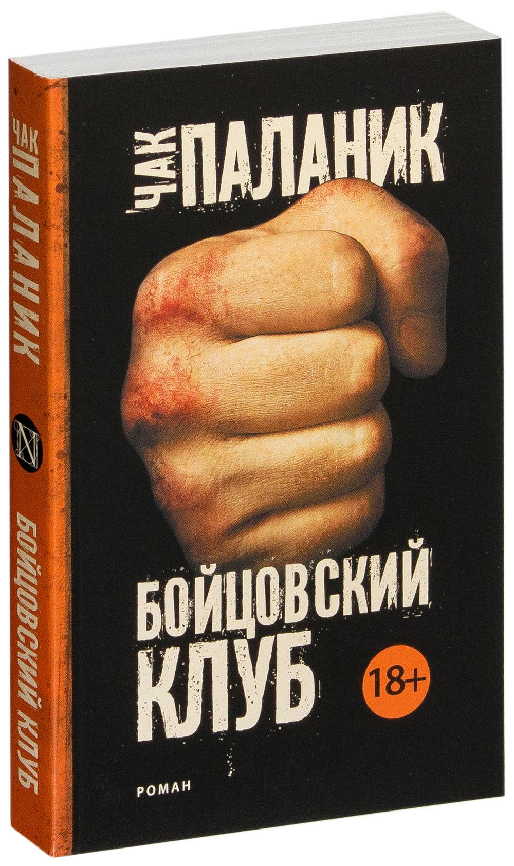 Бойцовский Клуб — Чак Паланик
