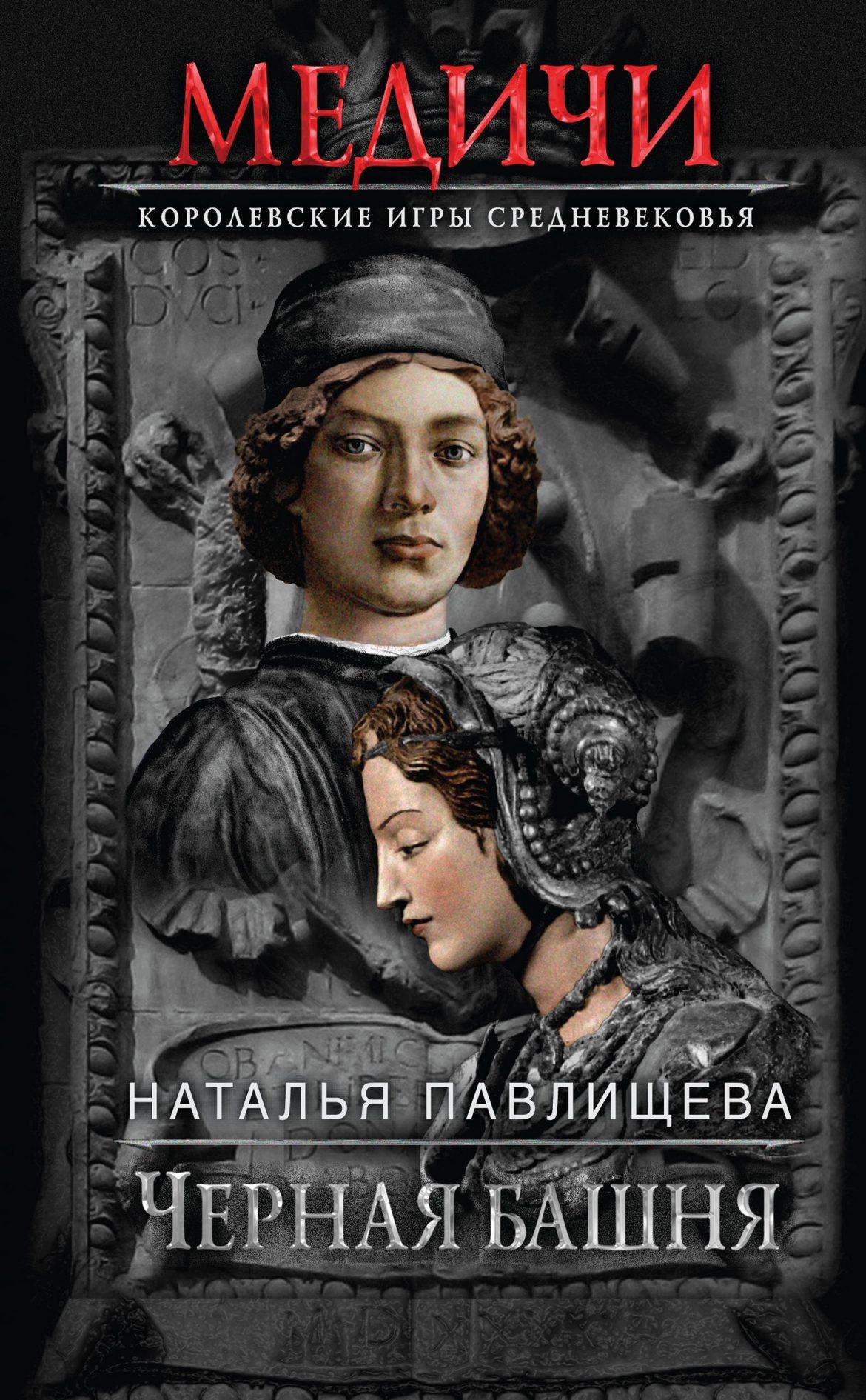 Черная башня —  Наталья Павлищева