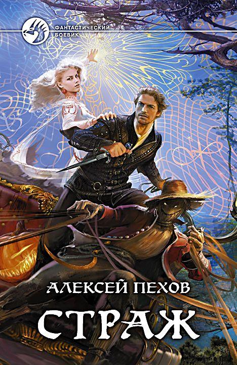 Страж – Алексей Пехов