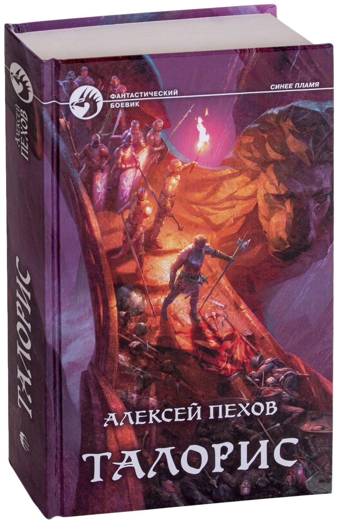 Талорис — Алексей Пехов