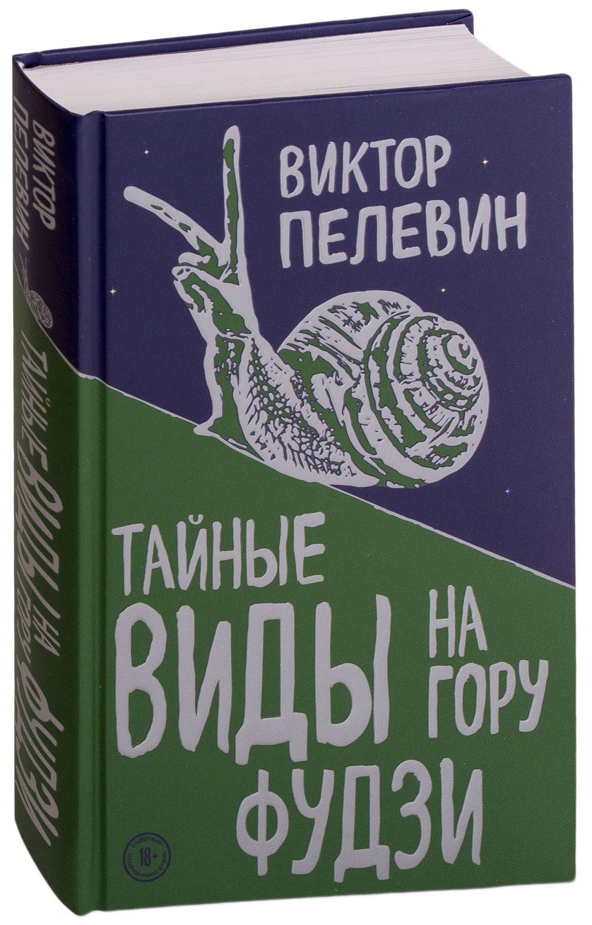 Тайные виды на гору Фудзи — Виктор Олегович Пелевин