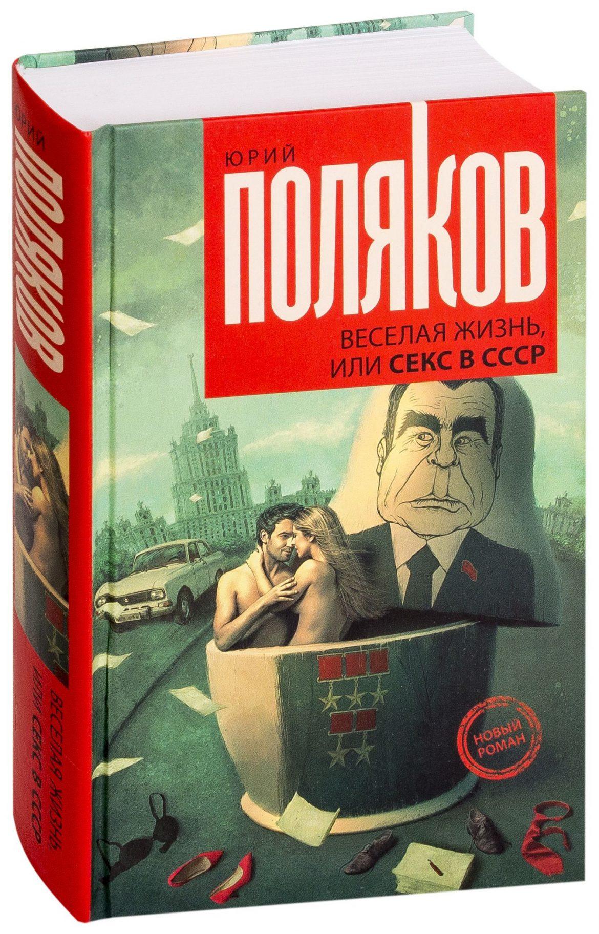 Веселая жизнь, или Секс в СССР — Юрий Поляков