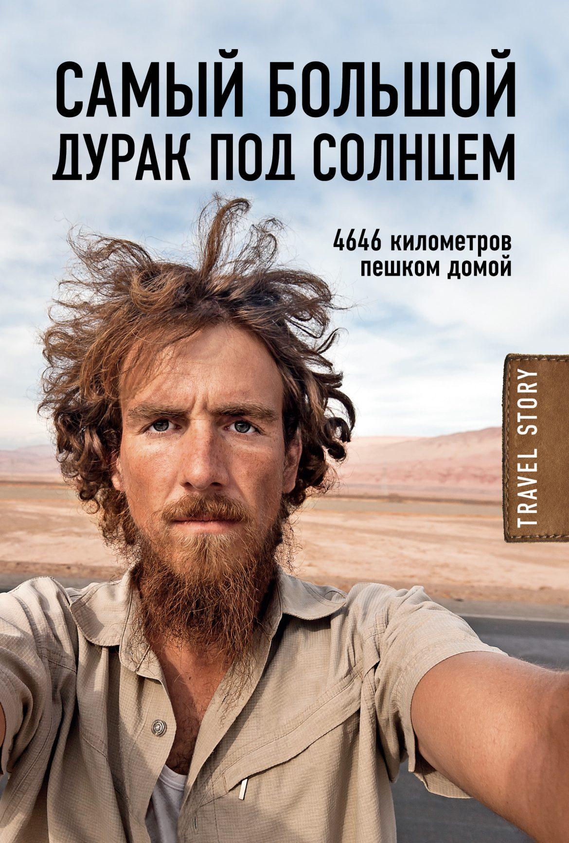 Самый большой дурак под солнцем. 4646 километров пешком домой — Кристоф Рехаге