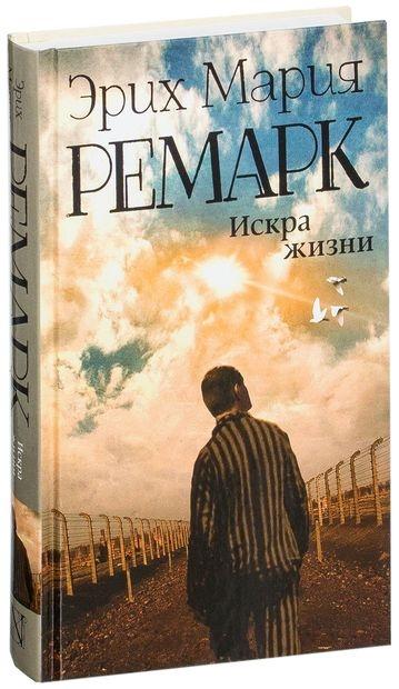Искра жизни — Эрих Мария Ремарк