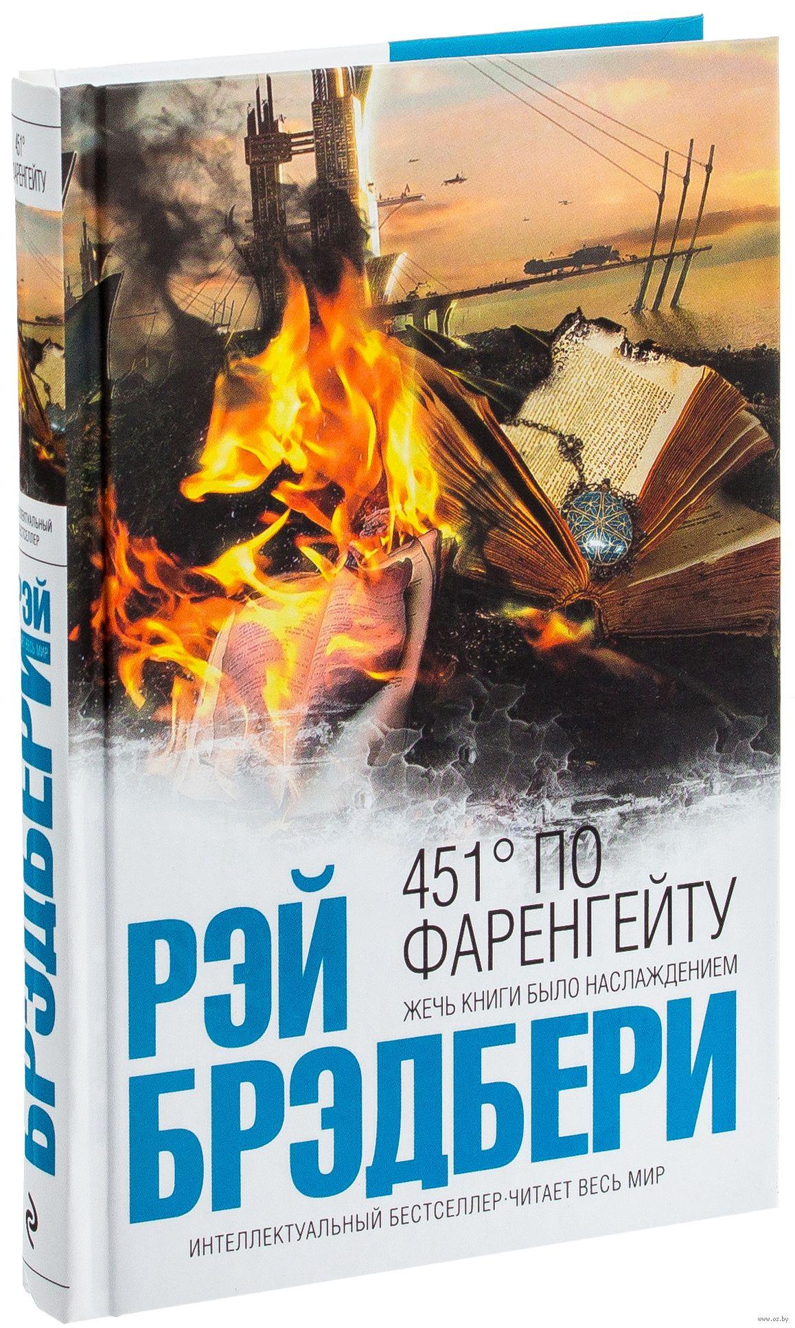 451 градус по Фаренгейту — Рэй Брэдбери
