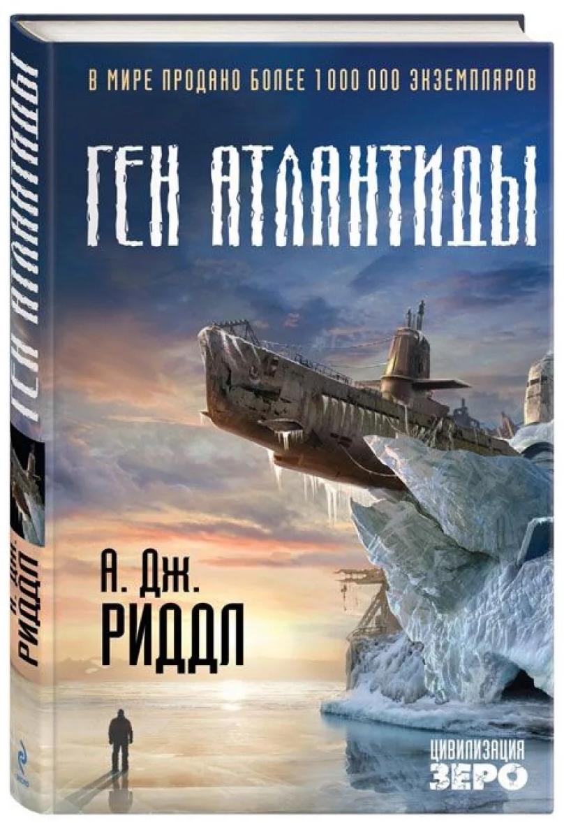 Ген Атлантиды — А. Дж. Риддл
